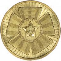 10 рублей 65 лет победы