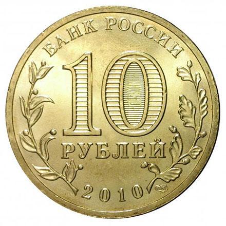 10 рублей 2010 года 65 лет победы