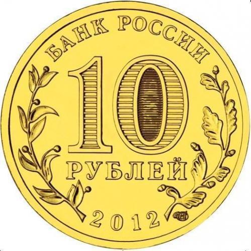 10 рублей 2012 года 1150 лет зарождения Российской Государственности