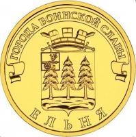10 рублей Ельня