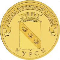 10 рублей Курск