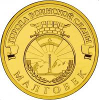 10 рублей Малгобек