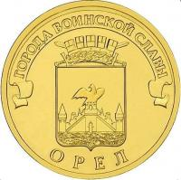10 рублей Орел