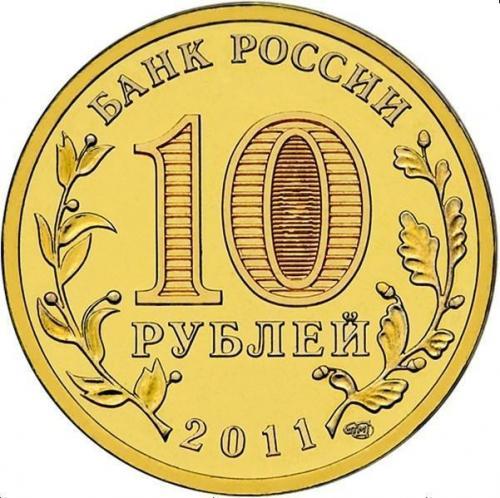 10 рублей 2011 года Орел