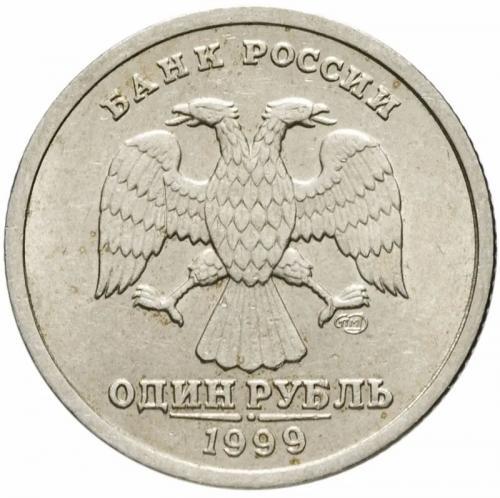 1 рубль 1999 года Пушкин СПМД