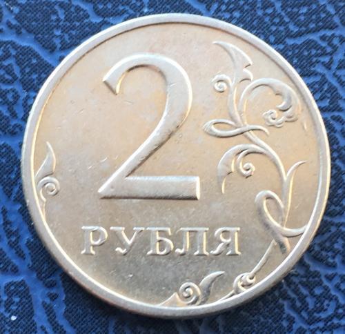 2 рубля 1999 года ММД