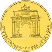 10 рублей 2012 отечественная война
