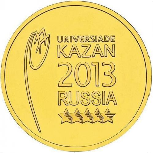 10 рублей универсиада казань 2013