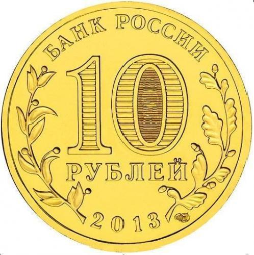 10 рублей 2013 Универсиада в Казани Эмблема