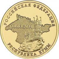 10 рублей крым