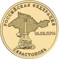 10 рублей севастополь