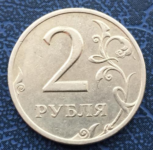 2 рубля 1999 года СПМД