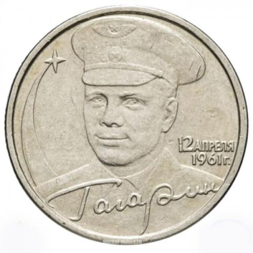 2 рубля 2001 года Гагарин ММД