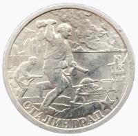 2 рубля 2000 года Сталинград