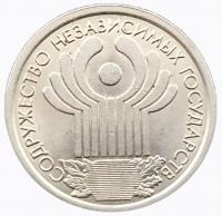 1 рубль 2001 года СНГ