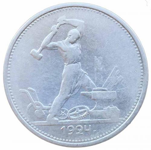 50 копеек 1924 года Т.Р.