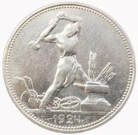 50 копеек 1924 года П.Л.