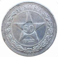 50 копеек 1922 года П.Л.