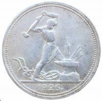 50 копеек 1926 года