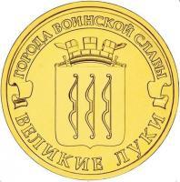 10 рублей Великие луки