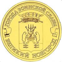 10 рублей Великий Новгород