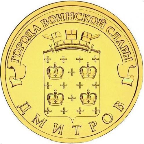 10 рублей Дмитров