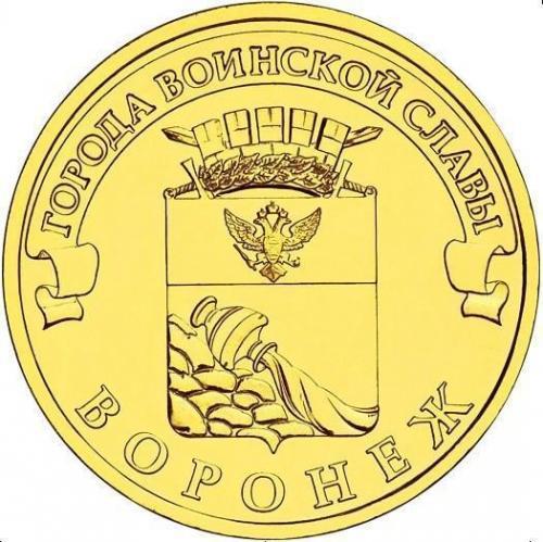 10 рублей Воронеж