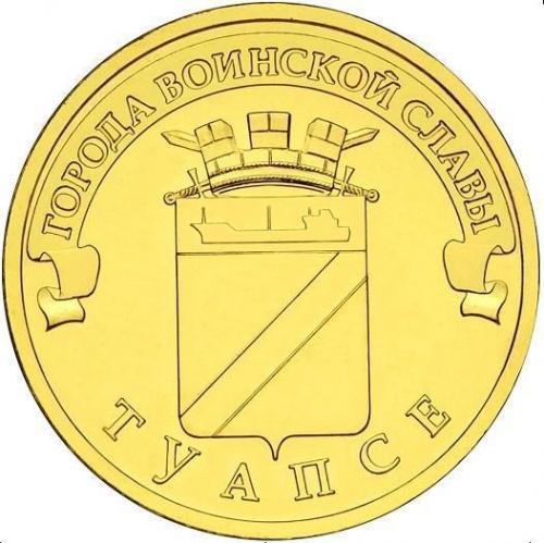 10 рублей Туапсе