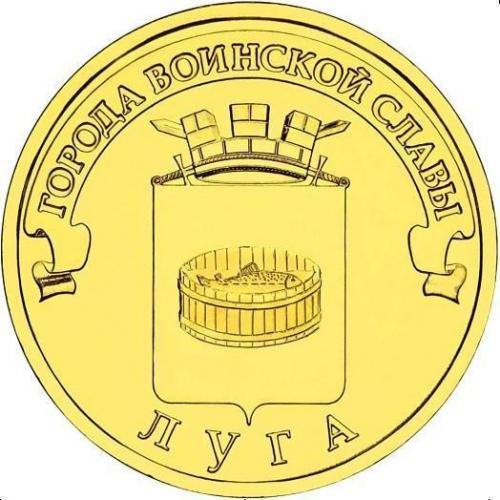 10 рублей Луга