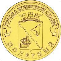 10 рублей Полярный