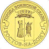 10 рублей Ростов