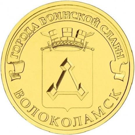 10 рублей 2013 года Волоколамск