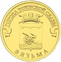 10 рублей Вязьма