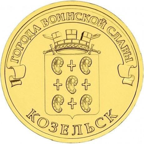 10 рублей Козельск