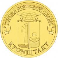 10 рублей Кронштадт