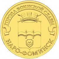 10 рублей Наро-Фоминск