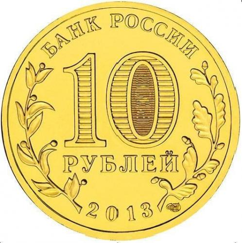 10 рублей 2013 года Наро-Фоминск