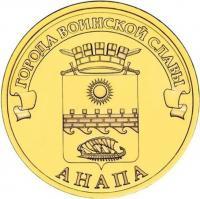 10 рублей Анапа
