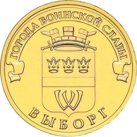10 рублей Выборг