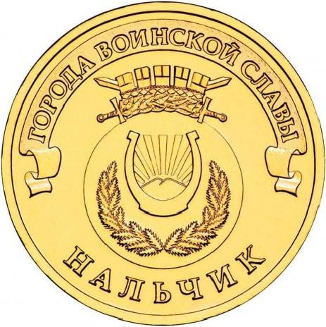 10 рублей Нальчик