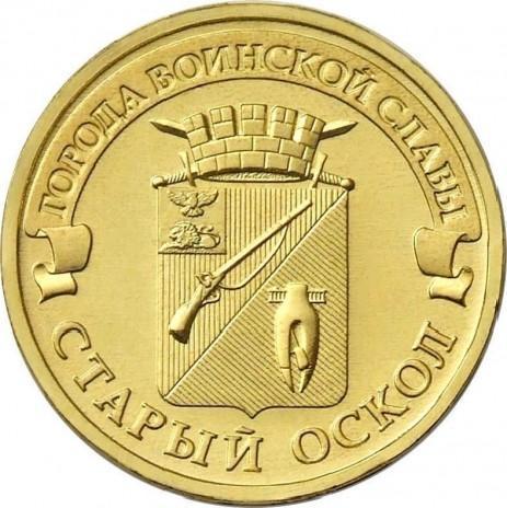 10 рублей Старый Оскол