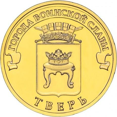10 рублей Тверь