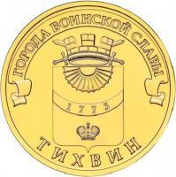 10 рублей Тихвин
