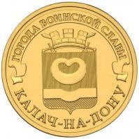 10 рублей Калач на дону