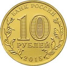 10 рублей 2015 года Калач-на-Дону