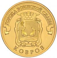 10 рублей Ковров