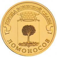 10 рублей Ломоносов
