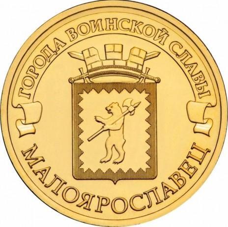 10 рублей Малоярославец