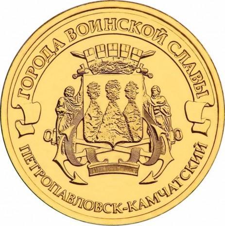 10 рублей Петропавловск