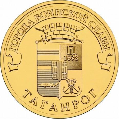 10 рублей Таганрог